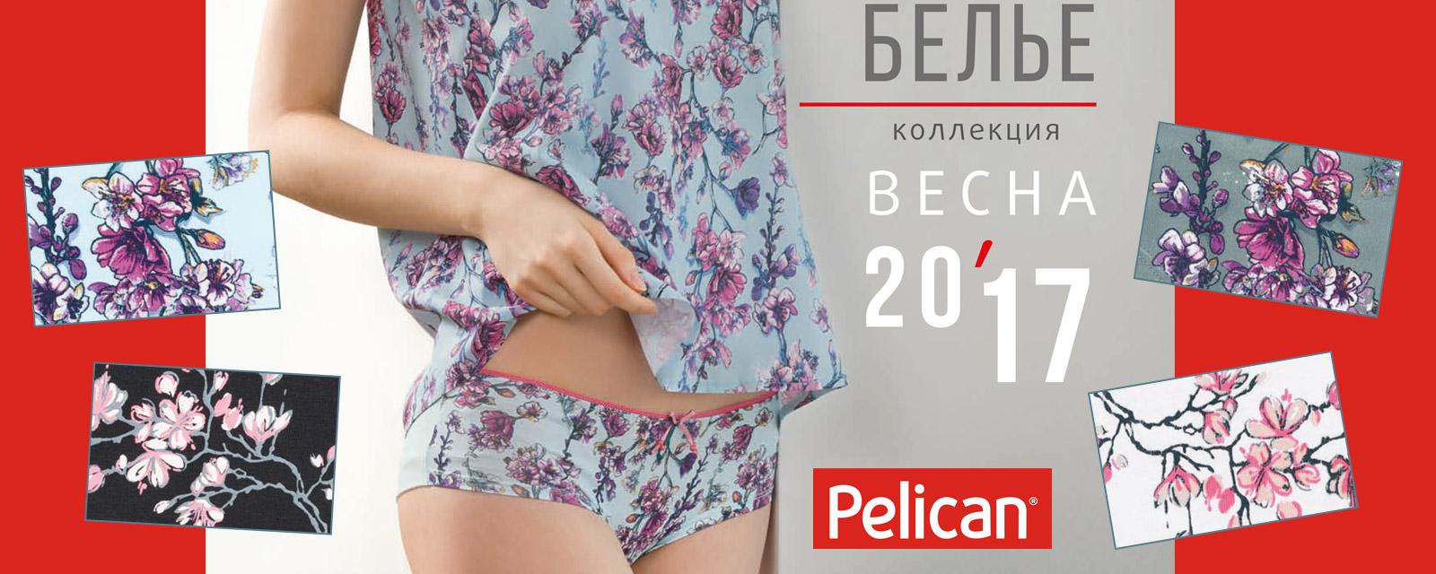 Пеликан весна 2017 женские пижамы