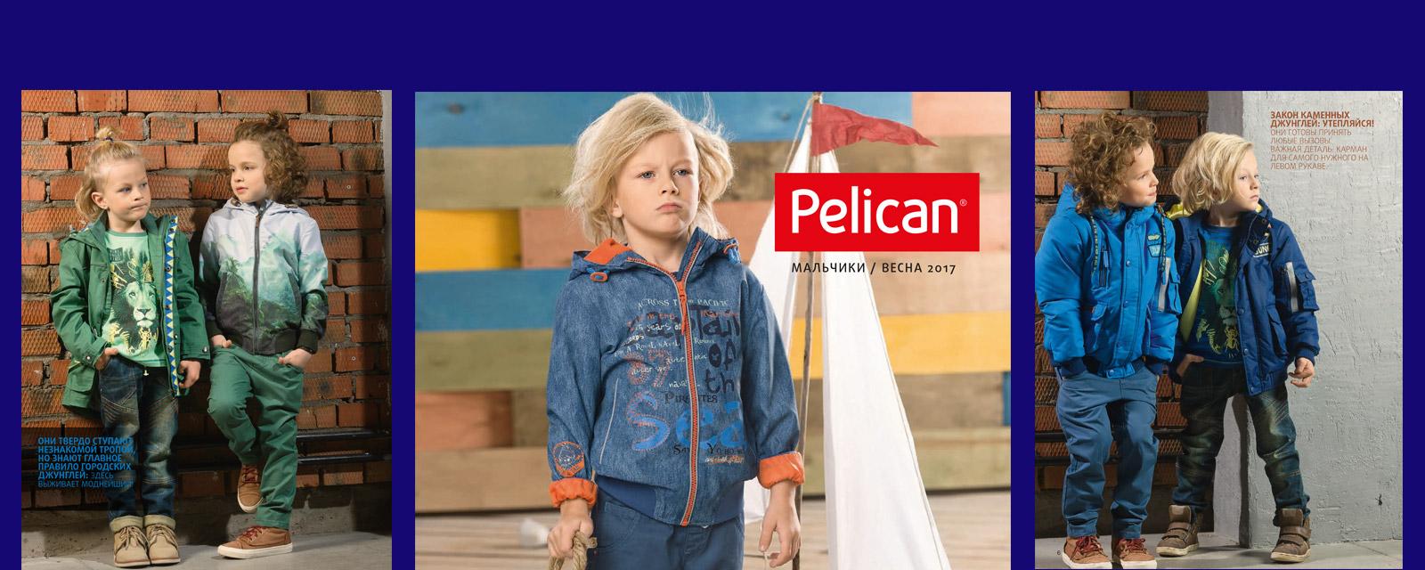 Слайдер Пеликан весна 2017 мальчики