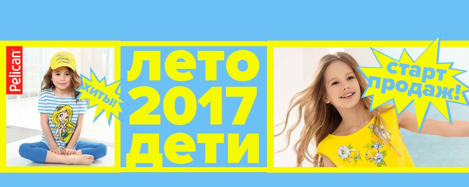 дети_лето_пеликан_2017